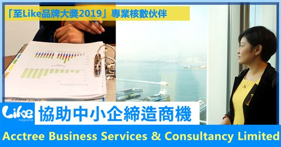 2019至Like品牌大獎專業核數伙伴 - Acctree Business Services & Consultancy Limited
