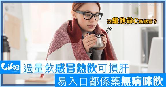 過量飲用感冒熱飲可損肝                         易入口都係藥無病咪飲