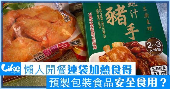 懶人開餐連袋加熱就食得         預先包裝食品安全食用?