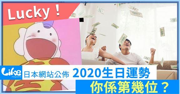 日本占卜網站公佈 2020生日運勢 你係第幾位?