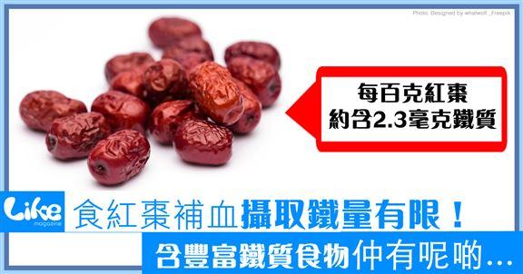 食紅棗補血攝鐵量有限!
