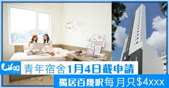 青年宿舍1月4日截申請          獨居百幾呎每月只$4XXX
