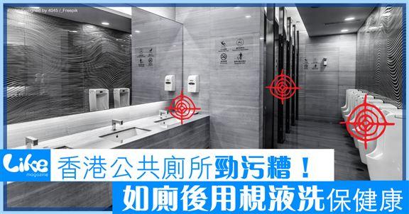 香港公共廁所勁污糟   如廁後用梘液洗手保健康