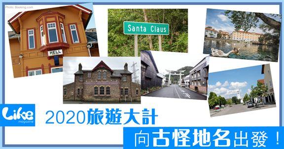 2020旅遊大計 向古怪地名朝聖出發