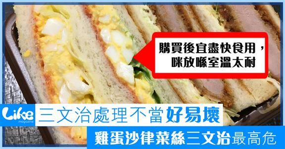 三文治處理不當高風險              最易食物中毒?             蛋沙律菜絲三文治
