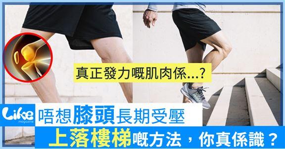 膝頭長期受壓 上落樓梯嘅方法,你真係識?