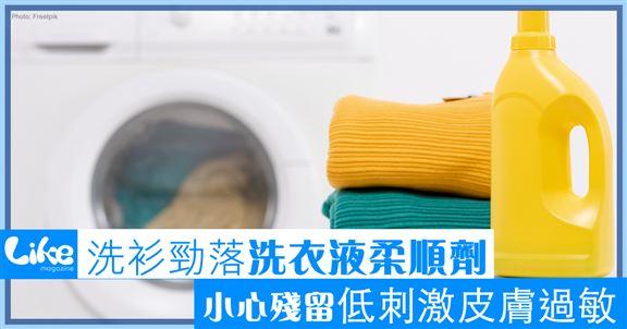 洗衫勁落洗衣液             小心殘留刺激皮膚過敏