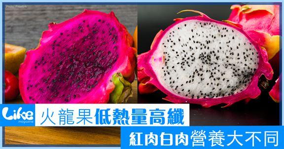 火龍果低熱量高纖                        紅肉白肉營養大不同