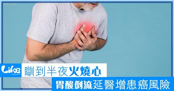 瞓到半夜火燒心胃酸倒流延醫增患癌風險