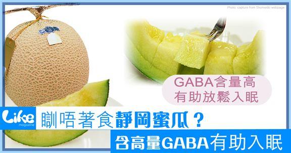 瞓唔著食靜岡蜜瓜?           含高量GABA有助入眠