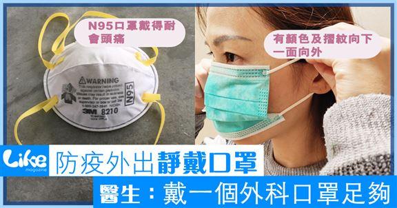 防疫外出戴口罩             戴一個外科口罩就足夠