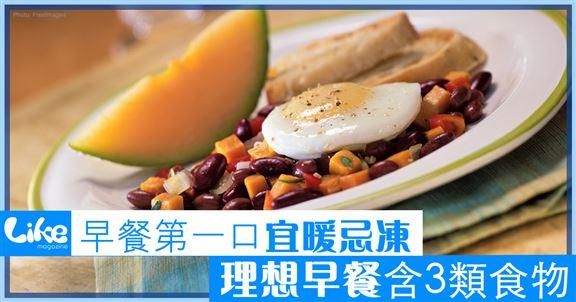 早餐第一口宜暖忌凍   理想早餐含3類食物