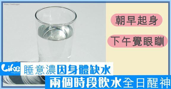 睡意濃因身體缺水        兩個時段飲水全日醒神