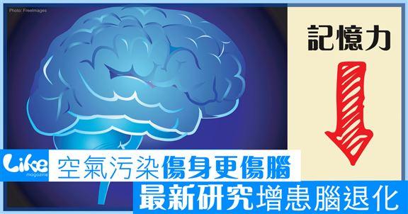 空氣污染傷身更傷腦                   最新研究增患腦退化降記憶力