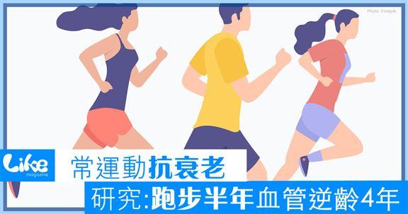 常運動抗衰老                  研究:跑步半年血管逆齡4年