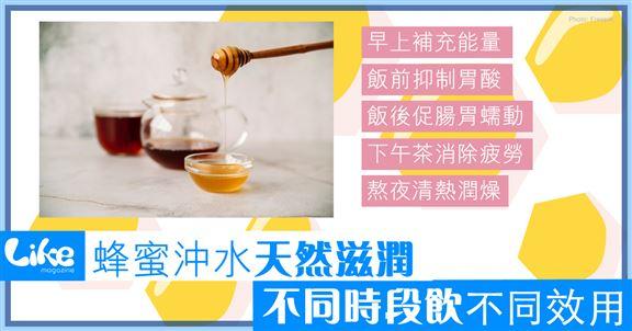 蜂蜜沖水天然滋潤不同時段飲不同效用