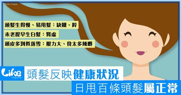 頭髮反映健康狀況        日甩百條頭髮屬正常