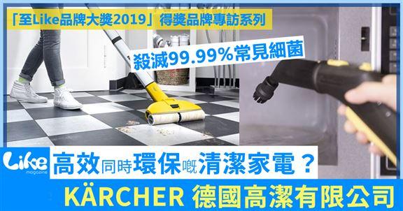 2019至Like潔淨家居品牌大獎 - KÄRCHER 德國高潔