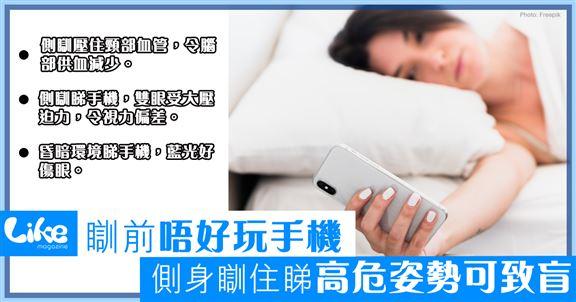 瞓前唔好玩手機             側身瞓住睇高危可致盲!