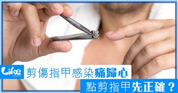 剪傷指甲感染痛歸心點剪指甲先正確?