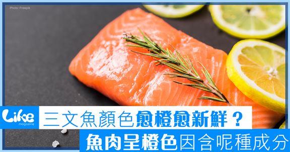 三文魚顏色愈橙愈新鮮?         魚肉呈橙色因含呢種成分