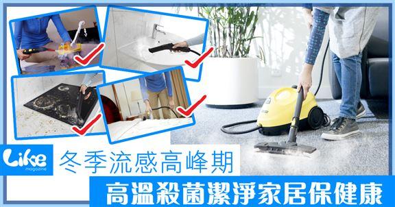 冬季流感高峰期    高温殺菌潔淨家居保健康