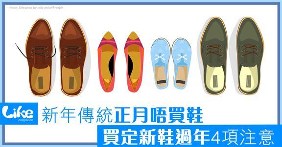 新年傳統正月唔買鞋   買新鞋過年4項注意