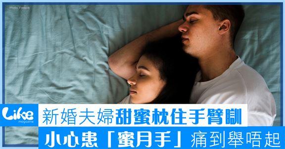 新婚夫婦甜蜜枕住手臂瞓         小心患「蜜月手」痛到舉唔起