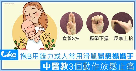 抱B用錯力或常用滑鼠易患「媽媽手」                           中醫教3個動作放鬆止痛