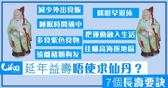 延年益壽唔使求仙丹   7個長壽要訣