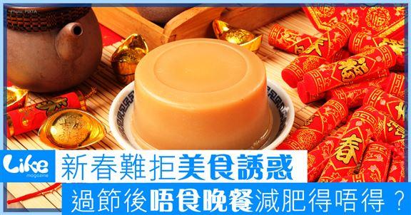 新春難拒美食誘惑事後唔食晚餐減肥得唔得?
