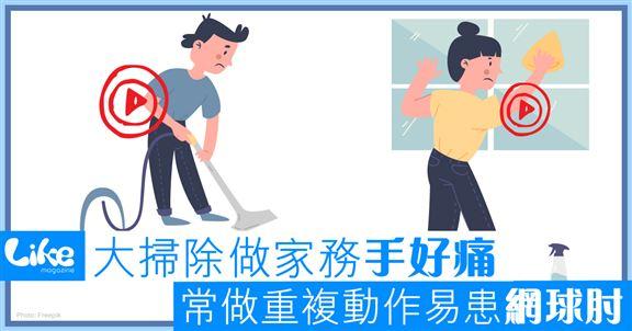 大掃除做家務手好痛常做重複性動作易患「網球肘」