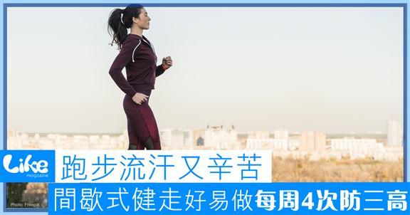 跑步流汗又辛苦間歇式健走簡單易做每周4次防三高