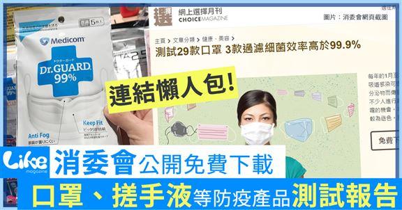【連結懶人包】消委會公開免費下載 口罩、搓手液等防疫產品測試報告 | 武漢肺炎