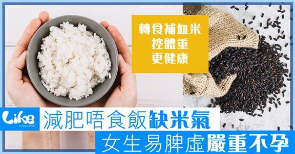 減肥唔食飯缺米氣女生易脾虛嚴重不孕