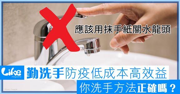 勤洗手防疫低成本高效益│你洗手方法正確嗎?