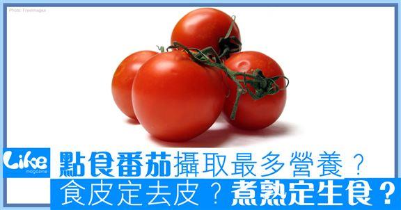 點食番茄先攝取最多營養?│食皮定去皮?煮定生食?