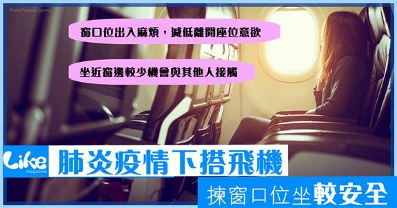 肺炎疫情下搭飛機│揀窗口位坐較安全