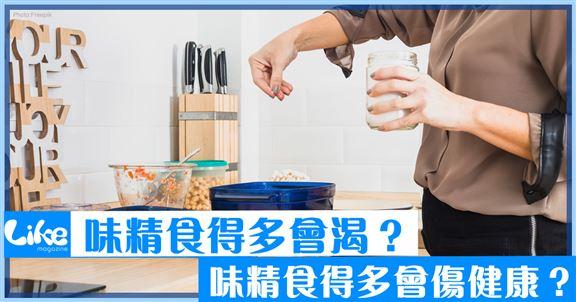 味精食得多會口渴?   味精食得多會傷健康?