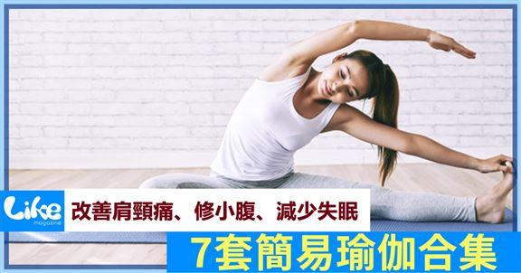 在家運動無難度!7套簡易瑜伽,改善肩頸痛、修小腹、減少失眠