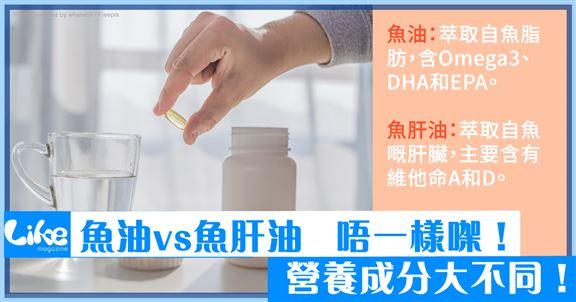 魚油VS 魚肝油│唔一樣架!營養成分大不同