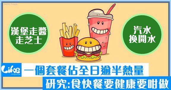 一個套餐佔全日逾半熱量│研究:食快餐要健康要咁做