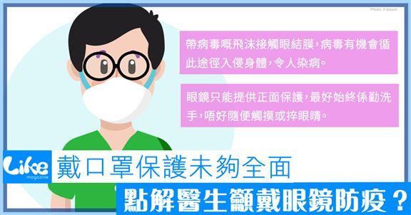 戴口罩保護未夠全面│點解醫生籲戴眼鏡防疫?