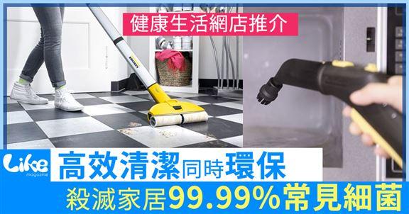 高效清潔同時環保 殺滅家居99.99%常見細菌 | KARCHER德國高潔 | 健康生活網店