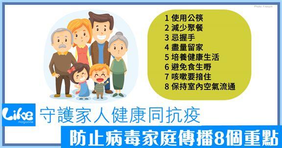 守護家人健康同抗疫│ 防止病毒家庭傳播8個重點