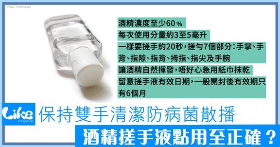 保持雙手清潔防病菌散播│酒精搓手液點用至正確?