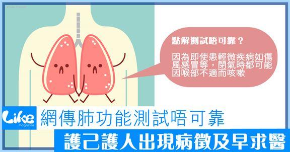 網傳肺功能測試唔可靠│護己護人│出現病徵及早求醫