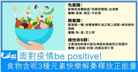 面對疫情be positive! 食物含呢3種元素│快樂解憂釋放正能量