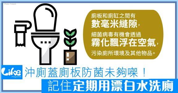 沖廁蓋廁板防菌未夠架!記住定期用漂白水洗廁