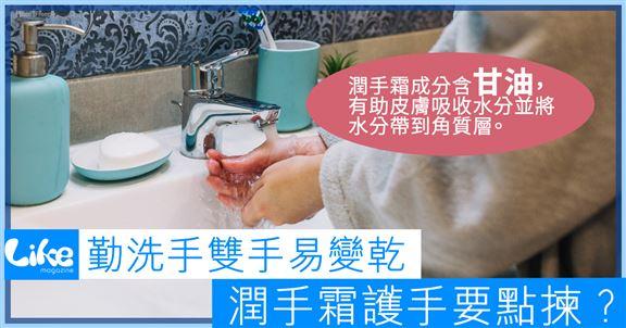 勤洗手雙手易變乾│潤手霜護手要點揀?
